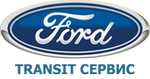 Transit Сервис - Ремонт и обслуживание автомобилей Ford Transit